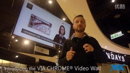 威盛Chrome®多屏墙