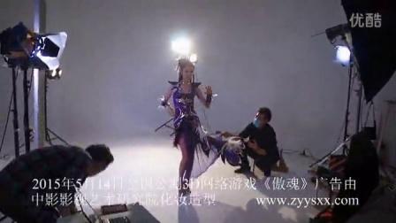 3D武侠网游《傲魂 》由中影影视艺术研究院化妆造型(上)