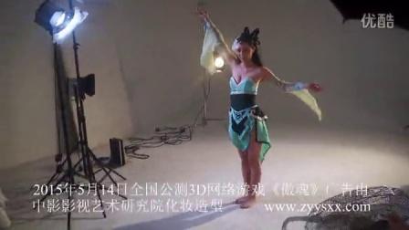 3D武侠网游《傲魂 》由中影影视艺术研究院化妆造型(下)
