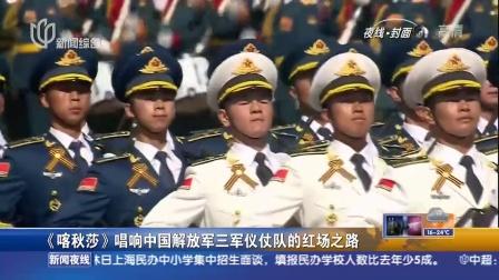 《喀秋莎》唱响中国解放军三军仪仗队的红场之路 新闻夜线 150509