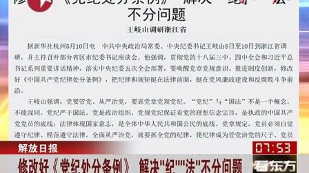 解放日报 修改好《党纪处分条例》解决 纪 法 不分问题