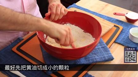《宅男美食》96集母亲节夏季点心草莓姆斯蛋糕(Strawberry Shortcake)