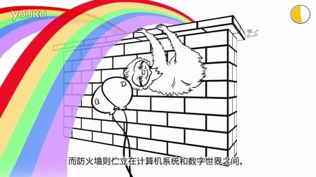 30秒安全防护小技巧-防火墙