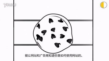 30秒安全防护小技巧-Cookie趣谈