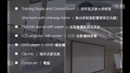 场地租用 - 香港天高培训室