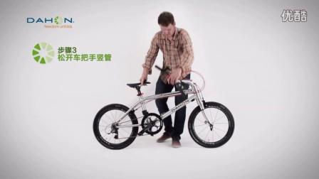 大行DAHON折叠自行车折叠教育视频-工具辅助折叠-CLINCH