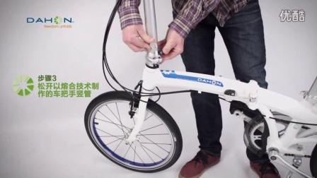 大行DAHON折叠自行车折叠教育视频-横向折叠视频2