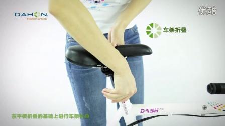 大行DAHON折叠自行车折叠教育视频-工具辅助折叠-Dash