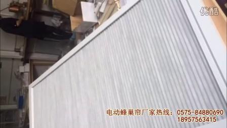 电动蜂巢帘风琴帘天棚帘阳光房遮阳帘效果安装动力源窗饰厂家直销