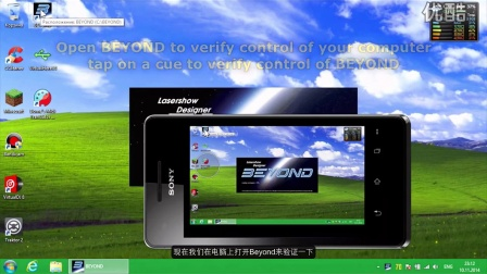 Control Beyond from a Smart Phone or Tablet 通过智能手机或平板远程控制Beyond