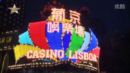 澳门 赌场与娱乐