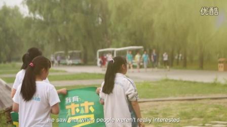 根与芽环境教育项目北京办公室水地图项目宣传视频