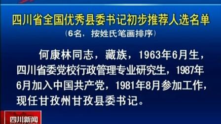 四川省全国优秀县委书记初步推荐人选名单 四川新闻 20150529