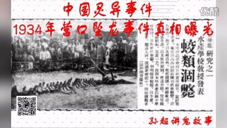 【孙超讲鬼故事】第2期 中国灵异事件之1934年营口坠龙事件真相曝光上集