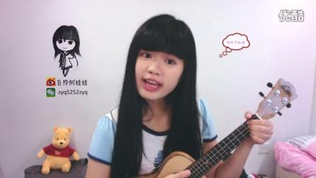 ukulele儿歌《小龙人》(张一清)