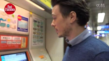 - Feel Fukuoka - How to Buy a ticket at Subway / 简体中文