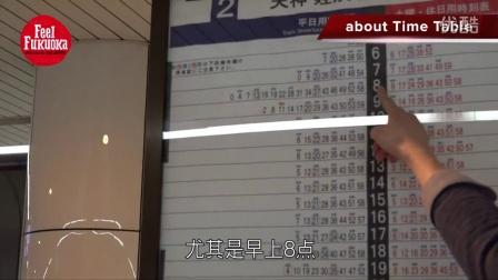 - Feel Fukuoka - Sam introduces How to take a  subway to Hakata station / 简体中文