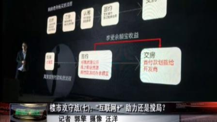 """0604 记者调查:恒大帝景的""""复工""""之谜"""
