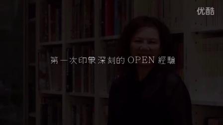 【OPEN Design X綵韻設計 吳金鳳】第一次的OPEN經驗