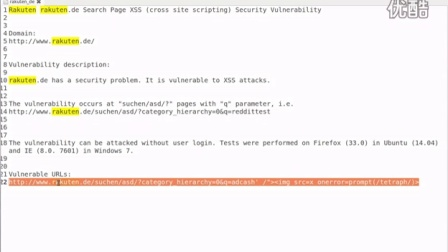 楽天株式会社 网站 跨站脚本攻击 计算机安全漏洞