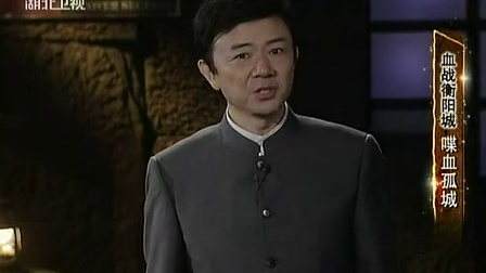 大揭秘183:血戰衡陽城之喋血孤城 121025