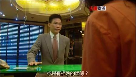 法网群英17(粤语)_高清