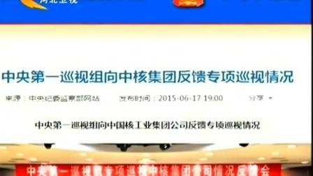 视频: 中央纪委公布21家央企 巡视清单 看今朝 20150618