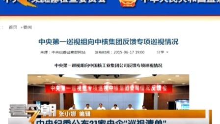 视频: 中央纪委公布21家央企 巡视清单 看今朝 150618