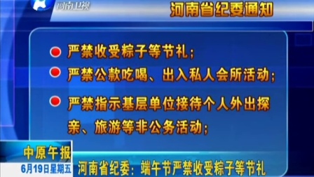 视频: 河南省纪委 端午节严禁收受粽子等节礼 中原午报 150619