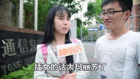 土豆神街访:第61期 腐女最爱YY什么?