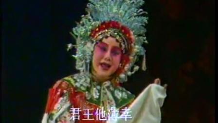 京剧梅妃中1986  李世济张学海等