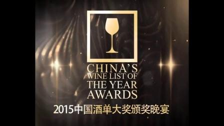 2015中国酒单大奖获奖名单