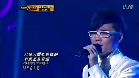 我是歌手E09 金范秀 沼泽 中字