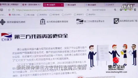 马云:大部分互联网金融公司在做非法金融服务