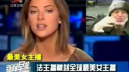 法国主播被封全球最美女主播