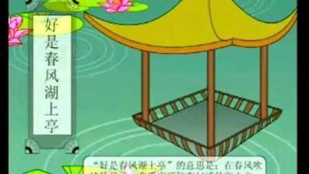 《唐诗三百首》006首-移家别湖上亭