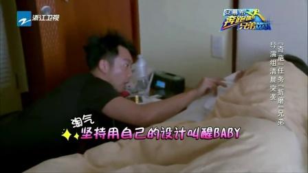 李晨遇袭尴尬露内裤 包贝尔走光