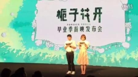 《栀子花开2015》电影首映礼:致谢泰国博仁大学中国-东盟国际学院