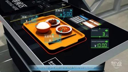 智盘·自选餐厅快速结算系统三维动画宣传片(智能餐盘系统/自选餐厅快速结算系统)