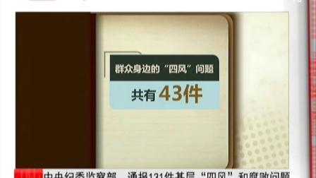 中央纪委监察部 通报131件基层 ldquo 四风 rdquo 和腐败问题 都市晚高峰 150710