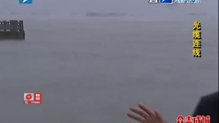 """新蓝网 现场直击超级台风""""灿鸿""""舟山女记者险被台风吹走"""