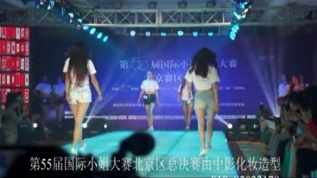 第55届国际小姐大赛北京总决赛由中影化妆学校提供化妆造型