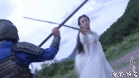《花千骨》21集预告片