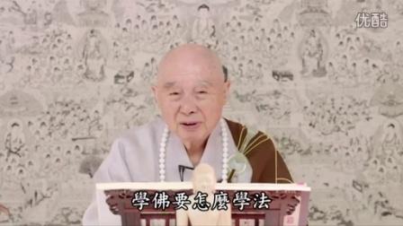 净空法师《2014净土大经科注》1~200集