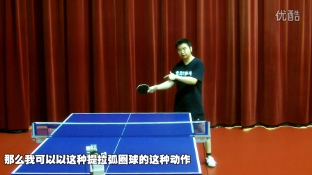 《全民学乒乓横拍篇》乒乓球教学视频