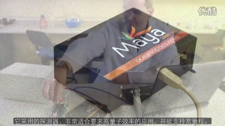 产品介绍 - Maya2000 Pro 紫外光谱仪