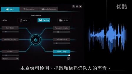 MSI x NAHIMIC音效技术详解