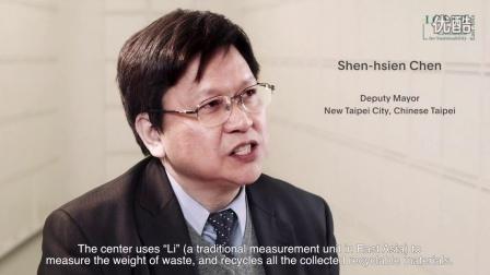 中华台北新北市副市长陈伸贤:东亚城市可持续发展项目和既得成就