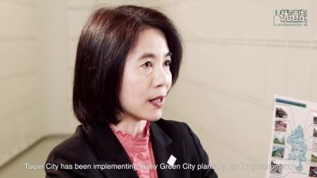 中华台北台北市副市长周丽芳:东亚城市可持续发展项目和既得成就