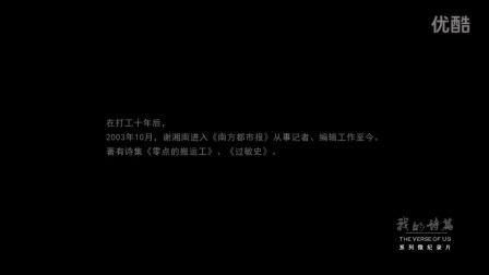 纪录电影《我的诗篇》先导片9 —《葬在深圳的姑娘》